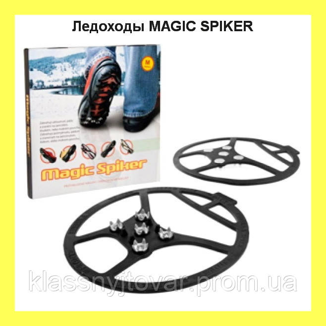 """Ледоходы MAGIC SPIKER!Опт - Магазин """"Наш товар !"""" в Одессе"""