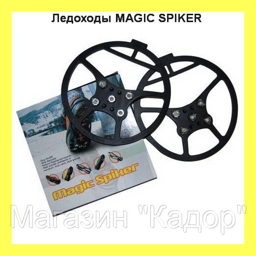 "Ледоходы MAGIC SPIKER - Магазин ""Кадор"" в Одессе"
