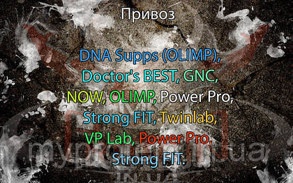 Поступление: DNA Supps (OLIMP), Doctor's BEST, GNC, NOW, OLIMP, Power Pro, Strong FIT, Twinlab, VP Lab.
