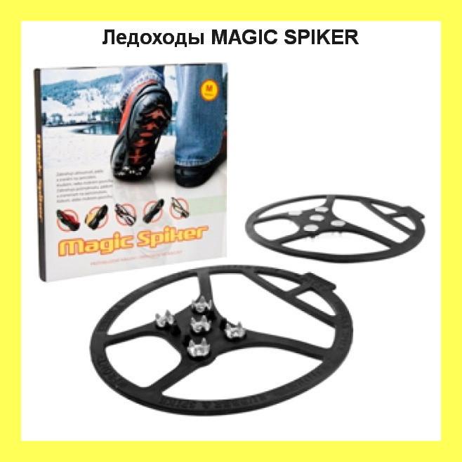 """Ледоходы MAGIC SPIKER!Опт - Магазин """"Налетай-ка"""" в Одессе"""