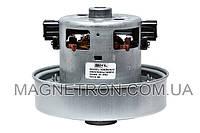 Мотор (двигатель) для пылесосов SKL 1600W VAC043UN (с выступом)