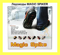 Ледоходы MAGIC SPIKER!Акция
