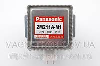 Магнетрон для СВЧ печи Panasonic 2M211A-M1JP