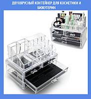 Двухярусный контейнер для косметики и бижутерии!Опт
