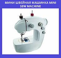 Мини Швейная машинка MINI SEW MACHINE