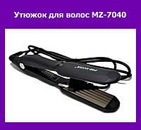 Утюжок для волос MZ-7040!Опт