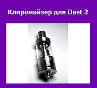 Клиромайзер для iJast 2!Акция