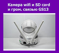 Камера wifi и SD card и гром. связью GS13!Опт