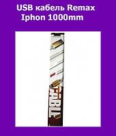 USB кабель Remax Iphon 1000mm!Акция