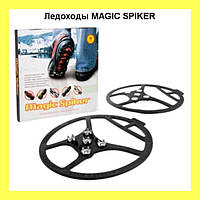 Ледоходы MAGIC SPIKER!Опт