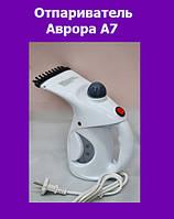 Отпариватель Аврора A7!Акция