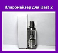 Клиромайзер для iJast 2!Опт