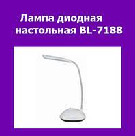 Лампа диодная настольная BL-7188!Акция