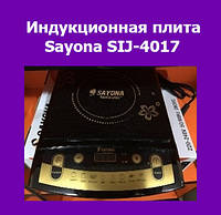 Индукционная плита Sayona SIJ-4017!Акция