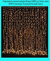Гирлянда новогодняя Xmas LED 2.5 Line 200 WW Уличная Теплый белый цвет (ПРОДАЕТСЯ ТОЛЬКО ЯЩИКОМ!!!)(20)!Акция