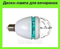 Диско-лампа для вечеринок Discolamp+patron Хорошего качества!Опт