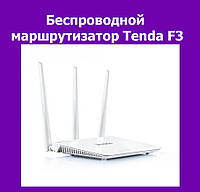 Беспроводной маршрутизатор Tenda F3!Опт