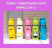 Термос с животными, Happy Animals (CH-1)