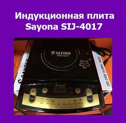 Индукционная плита Sayona SIJ-4017