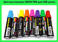 Цветные маркеры NEON PEN для LED доски!Опт