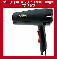 Фен дорожный для волос Target TG-8192!Опт