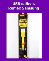 USB кабель Remax Samsung