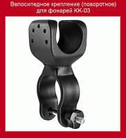 Велосипедное крепление (поворотное) для фонарей KK-03!Акция