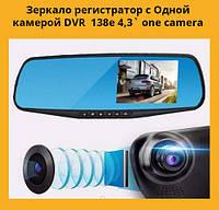 Зеркало регистратор с Одной камерой DVR  138e 4,3` one camera!Опт