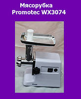 Мясорубка Promotec WX3074!Акция