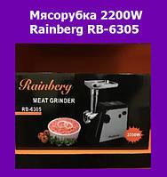 Мясорубка 2200W Rainberg RB-6305!Акция