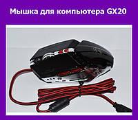 Мышка для компьютера GX20