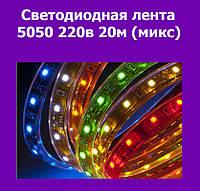 Светодиодная лента 5050 220в 20м (микс)!Опт