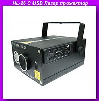 HL-26 С USB Лазер прожектор,Светомузыка, лазерная установка,Лазерная установка!Опт
