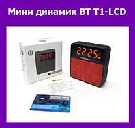 Мини динамик BT T1-LCD!Акция