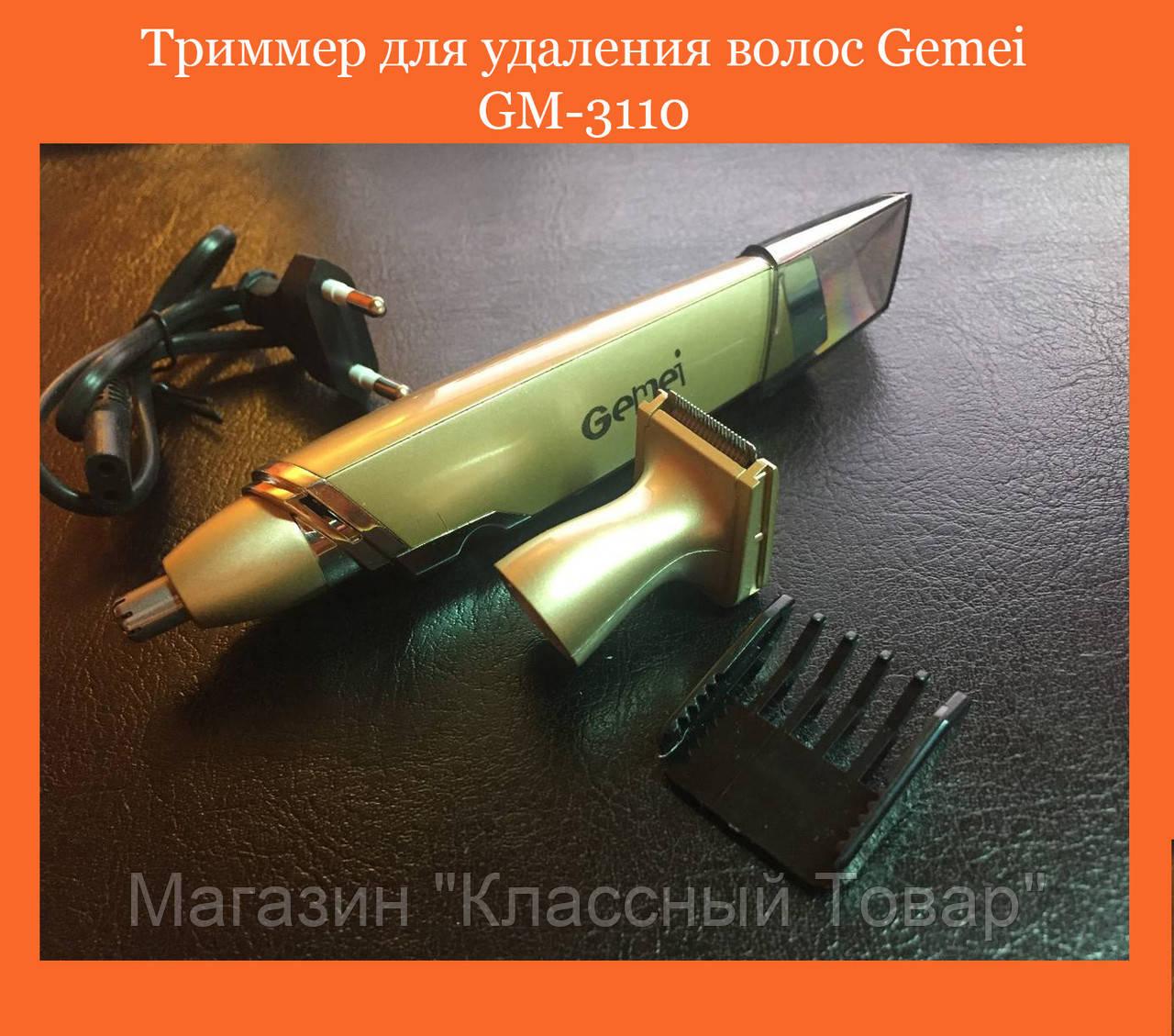 Триммер для удаления волос Gemei GM-3110