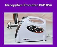 Мясорубка Promotec PM1054