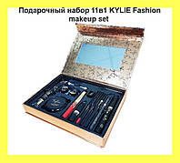 Подарочный набор 11в1 KYLIE Fashion makeup set!Акция