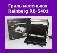 Гриль маленькая Rainberg RB-5401!Акция