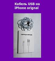 Кабель USB на iPhone orignal!Акция