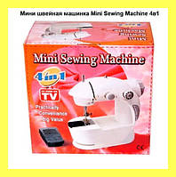 Мини швейная машинка Mini Sewing Machine 4в1!Акция