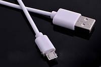 MicroUSB Data кабель для передачи данных и зарядки!Опт