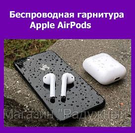 Беcпроводная гарнитура Apple AirPods!Опт