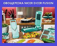 Овощерезка Nicer Dicer Fusion, Найсер Дайсер Фьюжн, Овощерезка ручная!Опт