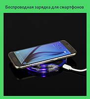 Беспроводная зарядка для смартфонов с ресивиром  - Wireless Charger Fantasy- ДЛЯ АЙФОНА!Акция