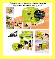 Электрическая универсальная точилка для ножей и ножниц Swifty Sharp!Акция