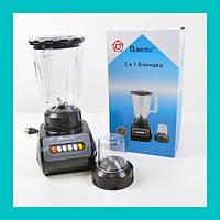 Блендер кухонный Domotec MS-9099 измельчитель!Опт