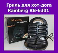 Гриль для хот-дога Rainberg RB-6301!Опт