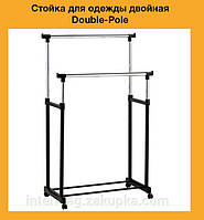 Стойка для одежды двойная Double-Pole WJF-001!Акция