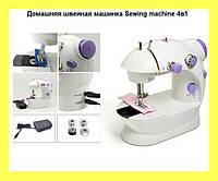Домашняя швейная машинка Sewing machine 4в1!Акция