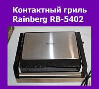 Контактный гриль Rainberg RB-5402!Опт
